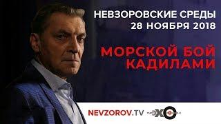 Невзоровские среды на радио «Эхо Москвы» . Эфир от 28.11.2018