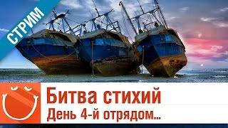 Битва стихий День 4 отрядом веселе - World of warships
