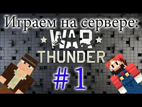 Игра на сервере War Thunder (1 серия)