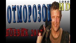 Фильмы 2017 ОТМОРОЗОК русские новинки 2017 HD
