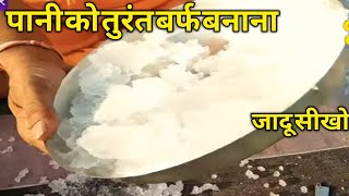 पानी को बर्फ बनाना,(water to Ice)विदेशी जादू सीखो, Guru Chela,Jadugar का 245 वां Magic.