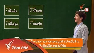 แบบฝึกหัดประเทศไทย - สารพิษ