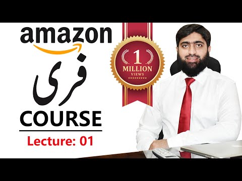 Amazon Free Course Lecture 01 | Amazon Free Course | Mirza Muhammad Arslan