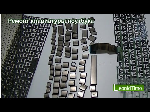 Ремонт клавиатуры ноутбука.