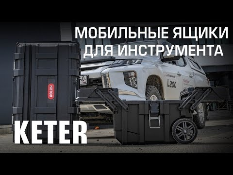 Мобильные ящики KETER для инструмента