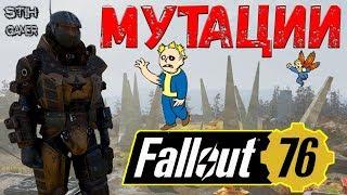 Fallout 76: Получаем ВСЕ Мутации ☢ Тестим и Проверяем ☠ Гайд по Мутациям