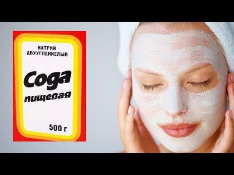Домашняя маска для лица. Моментальный эффект - маска с содой.