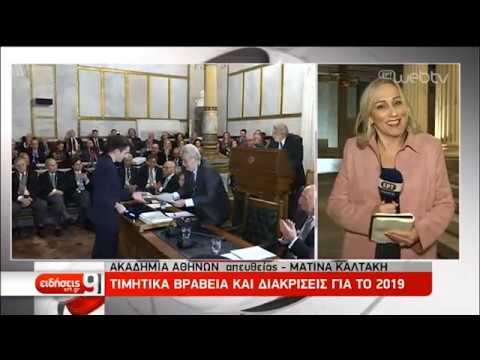 Τα φετινά βραβεία της Ακαδημίας αθηνών | 19/12/2019 | ΕΡΤ