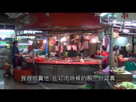 102年傳統市場節「遇見好市」短片徵件活動佳作作品愛在南松(作者:郭名揚)
