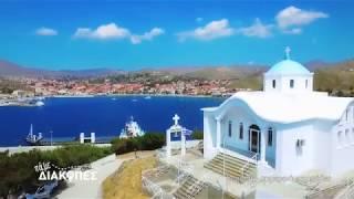 ΠΑΜΕ ΔΙΑΚΟΠΕΣ - ΛΗΜΝΟΣ ΚΑΛΟΚΑΙΡΙ 2017