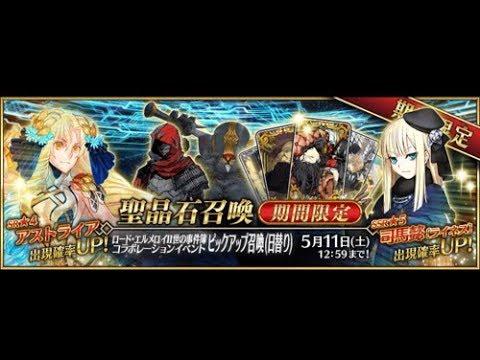 Fate Grand/Order JP - Luvia/Astraea & Reines Banner (Lord El-Melloi II Case  Files) - Soki [♪]