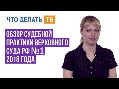 Юрист Live. Обзор судебной практики Верховного Суда РФ №1 2018 года (видео)