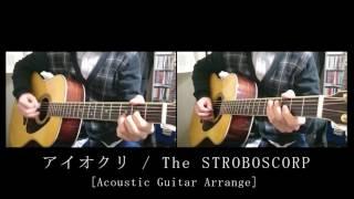 【アコギアレンジ】 アイオクリ / The STROBOSCORP