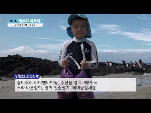 제12회 제주해녀축제 홍보영상