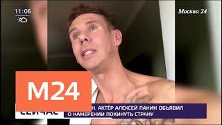 Алексей Панин объявил о намерении покинуть страну - Москва 24