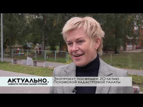 Актуально Псков / 18.09.2020