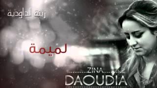Zina Daoudia - Lemima (Official Audio) | زينة الداودية - لميمة تحميل MP3