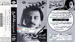 تحميل اغاني خالد الشيخ : تقدر تبيع الهوى ( من غير الزعل ) 1983 MP3