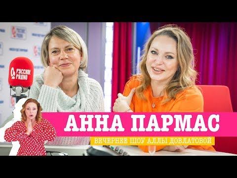 Анна Пармас в Вечернем шоу с Аллой Довлатовой