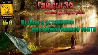 Zombie Apocalypse Guide №6 - тент
