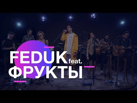 Feduk Feat. Фрукты - Закрывай Глаза (Acoustic Live)