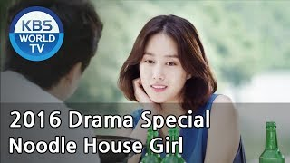 Noodle House Girl | 국시집 여자 [2016 Drama Special / 2016.11.06]