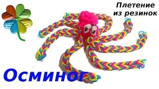 Фигурки из резинок на ручку. Урок 43 - Осьминог. ♣Klementina Loom♣ Плетение из резинок без станка.