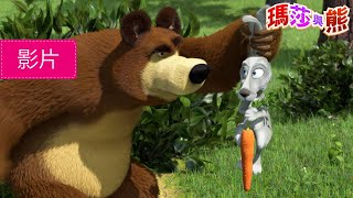 瑪莎與熊 - 誰沒藏好? 不是我的錯! (第13集)