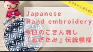 【Japanese Hand Embroidery】今日のこぎん刺しは伝統模様「石だたみ」*制作過程*diy