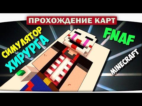 Оперируем Бетмана и Марионетку из FNAF!! Симулятор Хирурга - Прохождение Карт Minecraft
