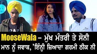 ਗਰਮ ਮੁੱਦਾ ! Sidhu Moose Wala Reply To Sony Maan & Mukh-Mantri - ਛੋਟੀ ਉਮਰ ਚ ਇੰਨ੍ਹੀ ਜਿਆਦਾ ਗਰਮੀ ਠੀਕ ਨੀ