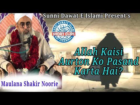 Allah Kaisi Auraton Ko Pasand Karta Hai?   Maulana Shakir Noorie