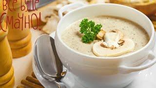 Рецепт вкуснейшего крем-супа - Все буде смачно - Выпуск 108 - 30.11.2014