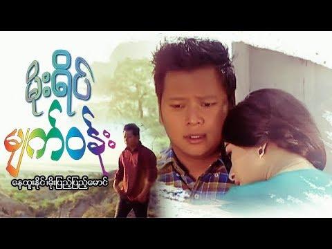Moe yate myat won