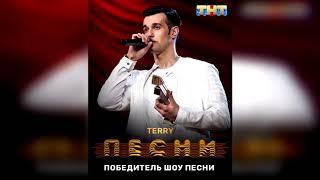 Terry - Меркурий