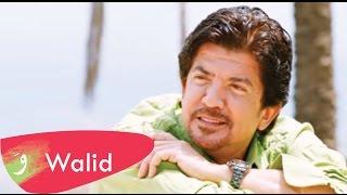 تحميل اغاني Walid Toufic - Sultan (Official Audio) |2013 | وليد توفيق - سلطان MP3