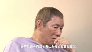 映像研究科設置10周年記念インタビュー北野武監督元特別教授