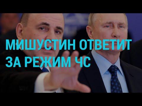 Россию готовят к чрезвычайной ситуации   ГЛАВНОЕ   31.03.20