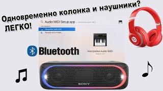 Как подключить несколько bluetooth аудио устройств к одному компьютеру MAC?