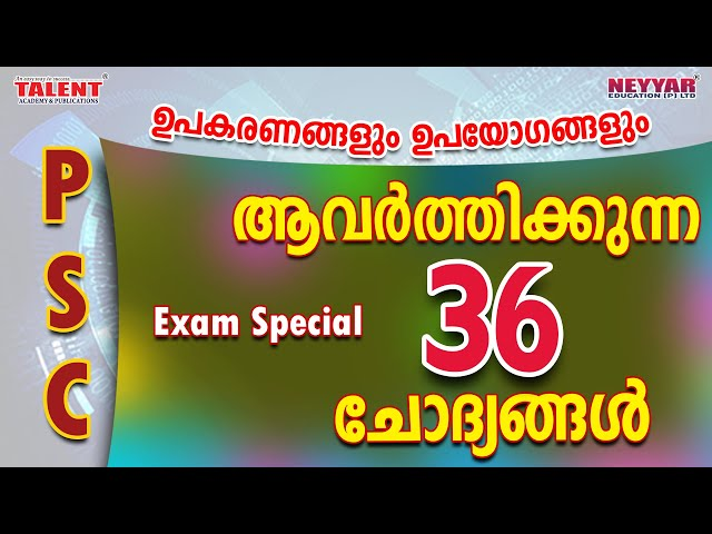 KERALA PSC||MOST REPEATED QUESTIONS