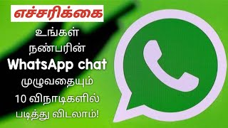 How to hack your friends WhatsApp chat history   iTECHtamizha