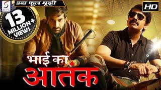 Bhai Ka Aatank  Dubbed Hindi Movies 2016 Full Movie HD L Ravi Teja Nayantara