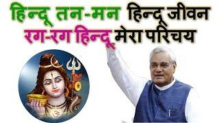 Gambar cover Hindu Tan Man Hindu Jivan | Hindi Poem | Atal Bihari Vajpayee Hindi Poem |