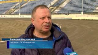 На стадионе «Локомотив» ведутся работы по модернизации