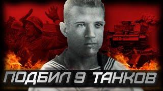 В одиночку задержал наступление немцев. Подвиг матроса Ильи Каплунова. Герои Великой Отечественной