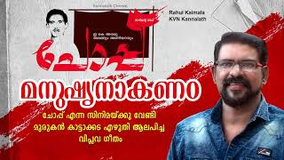 Manushyanakanam... | New Malayalam Movie Song | Choppu | Murukan Kattakada Song | Viplava Ganam