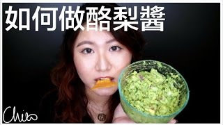 如何做墨西哥酪梨醬 ♡ How to Make Guacamole【楚喬Chiao】