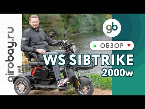 Электроскутер WHITE SIBERIA SIBTRIKE 2000W