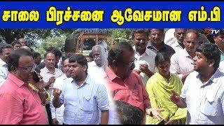 சாலை பிரச்சனை ஆவேசமான திமுக எம்.பி செந்தில்குமார்   DMK MP SenthilKumar   |STV