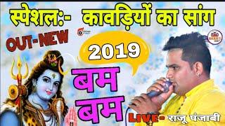 new bhola nath song 2019 raju punjabi - TH-Clip